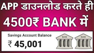 Download डाउनलोड करते ही मिलेंगे 4500₹/- सीधे बैंक अकाउंट में जल्दी से लूट लो Video