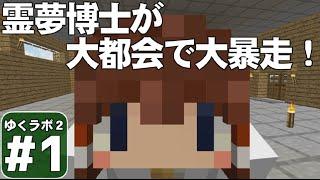 Download 【Minecraft】ゆくラボ2~大都会でリケジョ無双~ Part1【ゆっくり実況】 Video