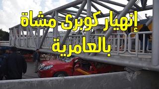 Download إنهيار كوبرى مشاة بالعامرية - الإسكندرية Bridge collapse Video