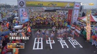 Download 號稱人氣最高 小鎮共好馬拉松盛會 一步一腳印 20180311 Video