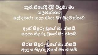 Download කුරුසියේදී දිවි පිදුවා මා ගලවන්නට - Sinhala Hymn Video
