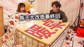 Download 我們家從今以後不再冷!日本暖桌大開箱演出日本人過冬的生活百態!~【房子大改造】#4 Video