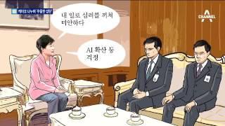 Download 박 대통령, 케이크 나누며 '침울한 성탄' Video