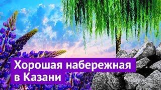Download Набережная в России, за которую не стыдно Video