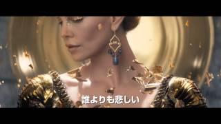 Download 映画『スノーホワイト/氷の王国』第2弾予告映像 Video