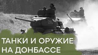 Download Откуда у трактористов на Донбассе арсенал оружия и боевой техники — Гражданская оборона, 28.03 Video