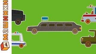 Download Машинки - Сериал для мальчиков: Президентский кортеж Video