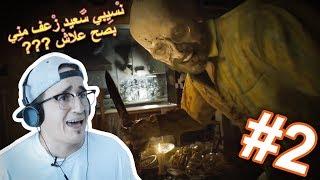 Download Resident Evil 7 (PART2) 💩🤢 نسيبي سَّعيد عرضني لعشاء .. هايل Video