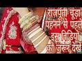 Download राजपूती chura को पहनने के लिए कैसे तैयार करें/Rajputi chura ready to wear/Rajputi Chura design Video