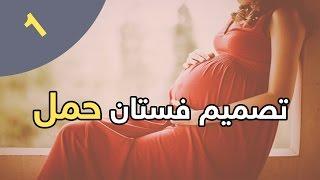 Download 01 - [ تصميم فستان حمل بأبسط الطرق ] طريقة أخذ المقاسات لفستان الحمل Video