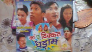 Download Kan Chhu Dikkat Dhadanm Superhit Kumaoni Movie Part 1 Video