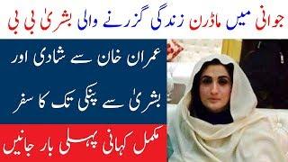 Download Bushra Manika Wife of Imran Khan | Pinki Peerni Wife of Imran Khan | Spotlight Video