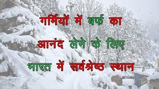 Download top Places to enjoy snow in Summer in India | Hill stations in India with snowfall in summer Video