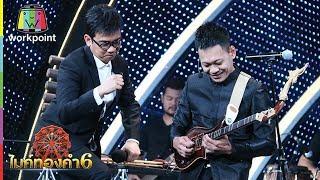 Download ″มิกซ์ มิเตอร์ ″ สุดยอดนักดนตรีไทย ร้องเล่นเครื่องดนตรีคนเดียวถึง 6 ชนิด | ไมค์ทองคำ6 Video