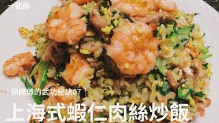 Download AICU|保師傅武功秘訣07上海式蝦仁肉絲炒飯 Video