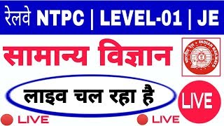 Download General Science/ सामान्य विज्ञान - #LIVE CLASS 🔴 For रेलवे NTPC,Group D,or ||। Video