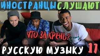 Download Американцы Слушают Русскую Музыку #17 (Oxxxymiron, T-Fest, FACE) Video