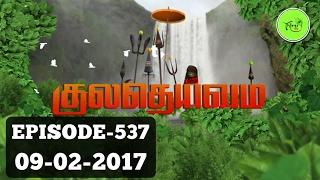 Download Kuladheivam SUN TV Episode - 537(09-02-17) Video