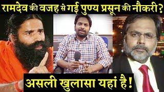 Download क्या आजतक में पुण्य प्रसून ने रामदेव की वजह से नौकरी छोड़ दी ? INDIA NEWS VIRAL Video