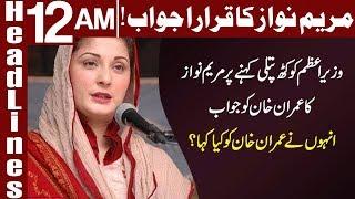 Download Maryam Nawaz Ka Imran Khan Ko Karara Jawab - Headlines 12:00 AM - 20 November 2017   Express News Video