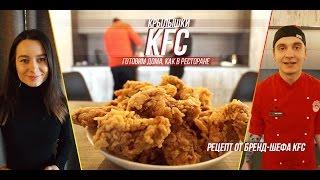 Download Готовим острые крылышки KFC: рецепт от бренд-шефа KFC Video