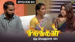 Download Nijangal - நிஜங்கள் Sun TV | Wife gets Parted from husband of inlaws | Epi 60 | 03/01/2017 Video