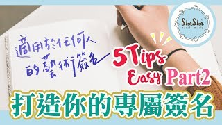 Download 【莎莎愛練字】適用任何人的藝術簽名|How to design your own signature part2 Video