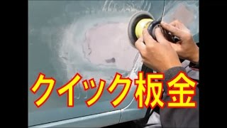 Download クイック板金 1day body repair & paint Video