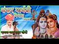 Download शंकर पार्वती विवाह कथा | Shankar Vivah Khata गायक-बाबु लाल योगी M.9314614596 BabuLalYogi SawanBhajan Video