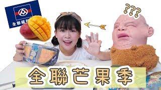 Download 全聯芒果季🍋全系列甜點開箱❤︎古娃娃WawaKu Video