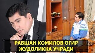 Download РАВШАН КОМИЛОВ ХАЁТИДА ОГИР ЮКОТИШ / RAVSHAN KOMILOV 2017 Video