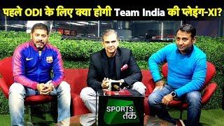 Download Aaj Ka Agenda: पहले INDIA VS New Zealand ODI में क्या होगी Team India की PLAYING 11 ? | Sports Tak Video