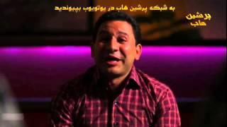 Download شوخی خنده دار مهران مدیری با آکادمی گوگوش Video