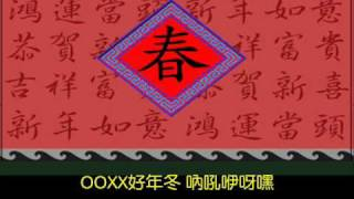 Download 春節應景台語組曲[4首] Video