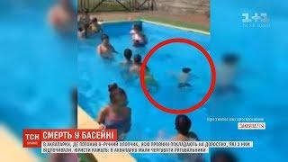 Download На Закарпатті поховали шестирічного хлопчика, який потонув у басейні Video