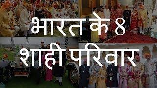 Download भारत के 8 शाही परिवार | Top 8 Royal Families of India | Chotu Nai Video