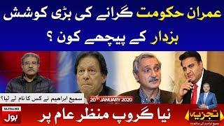 Download Tajzia With Sami Ibrahim Full Episode 20th Jan 2020 | BOL News Video