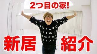 Download 【新居】ヒカキン、2つ目の家を借りました! Video
