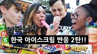 Download 한국 아이스크림 처음 먹어본 미국인들의 반응 2탄!!! (스크류바, 더위사냥, 아맛나, 바밤바, 아이스요구르트) Video