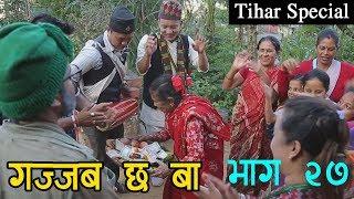 Download Gazzab Chha Ba (गज्जब छ बा) | Tihar Special | Nepali Comedy Serial | Episode 27 || 18 October 2017 Video