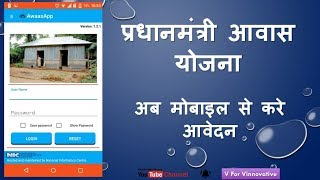 How To Find Your Name in Pradhan Mantri Awas Yojana List 2017 l