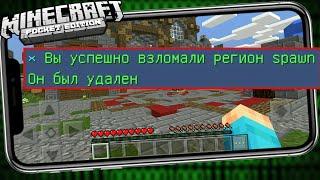 Download 100% СПОСОБ УДАЛИТЬ РЕГИОН СПАВНА НА СЕРВЕРЕ В Minecraft PE !? - MineScar™ Video