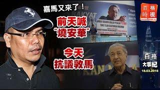 """Download 嘉馬前天喊""""燒安華"""" 今天抗議敦馬 Video"""