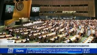 Download В ООН проходят дискуссии по реализации Целей устойчивого развития Video