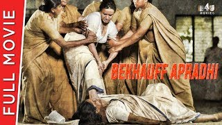 Download Bekhauff Apradhi - Full Hindi Movie | Makrand Deshpande, Pooja Gandhi, Priyanka | Full HD Video