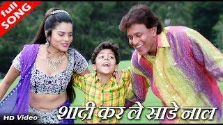 Download शादी कर ले साड्डे नाल(Shadi Kar Le Sadde Naal) - HD वीडियो सोंग - पूर्णिमा, अभिजीत Video