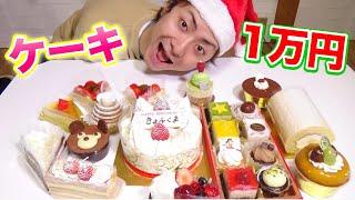 Download 【大食い】ケーキ1万円分食べ切るまで帰れません!!が、かなりキツかった… Video