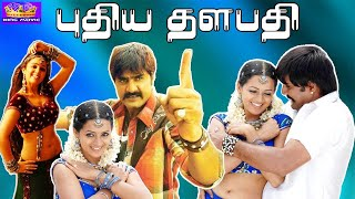 Download New Tamil Dubbed Latest Movie || Super Hit Action Movie || Tamil Dubbed Action Movies Video