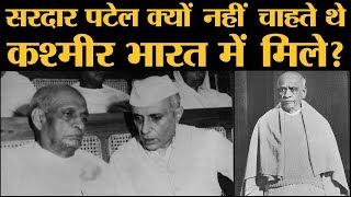 Download Kashmir को India में नहीं मिलाना चाहते थे Sardar Patel, फिर किसने उनकी सोच बदली?   Patel Vs Nehru Video