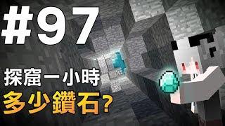 Download 【Minecraft】紅月的生存日記 #97 探窟一小時能挖多少鑽石 Video